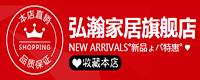 弘瀚家居logo