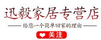 迅毅logo