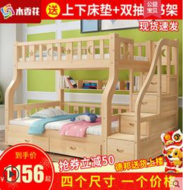 木香花家居儿童高低床图片