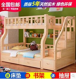 万达家居双层儿童床